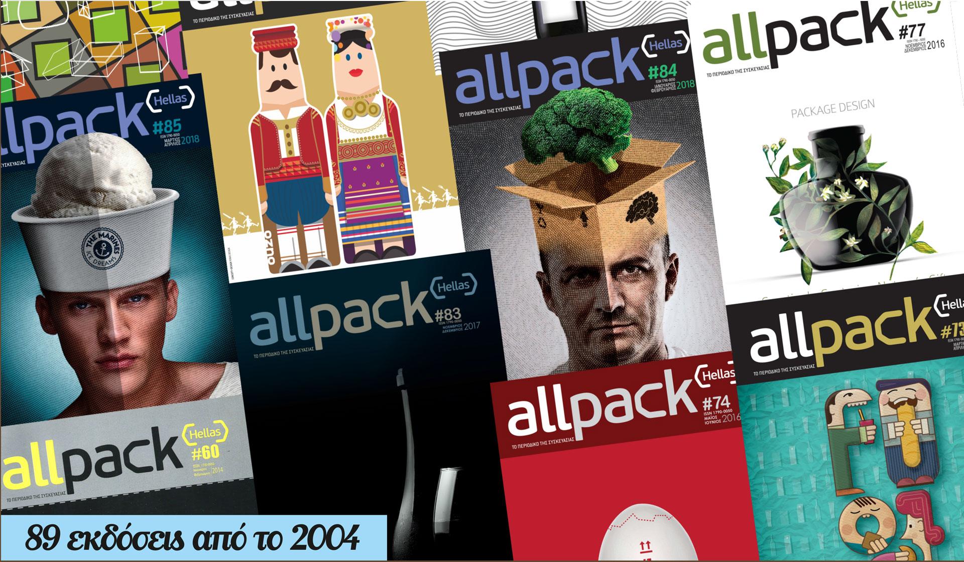 Περιοδικό - Τεχνικές Εκδόσεις - Allpack Hellas | DK Marketing Agency