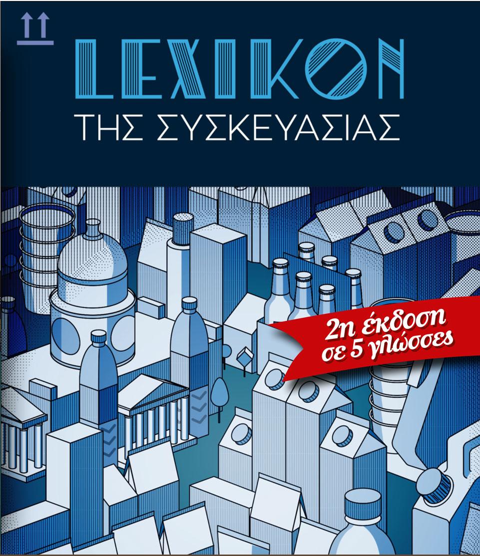 Περιοδικό - Τεχνικές Εκδόσεις - Lexikon της Συσκευασίας | DK Marketing Agency